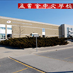 Photo of Pierre Trudeau High School