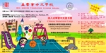 MSFCS_2017ChineseImmersionCamp_Poster_Icon