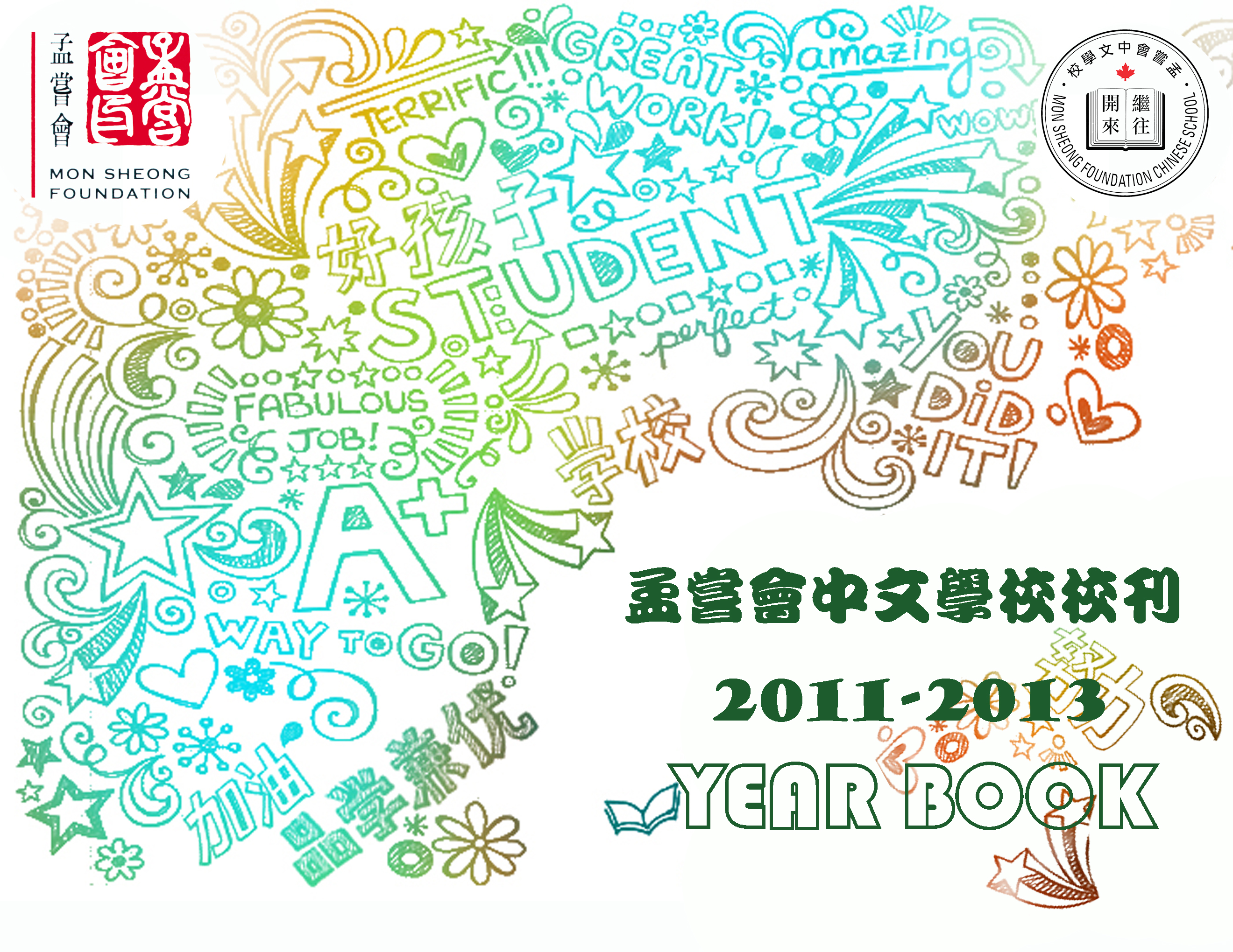 MSFCS YearBook 2011-2013 Poster